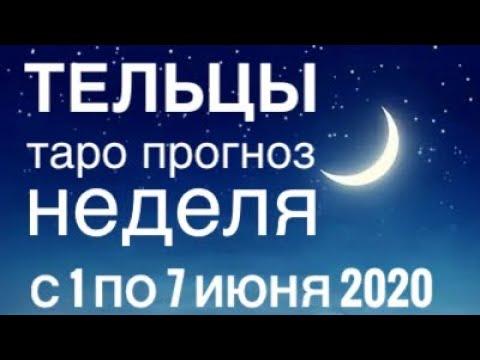 ТЕЛЬЦЫ ♉️ ТАРО ПРОГНОЗ НА НЕДЕЛЮ С 1 ПО 7 ИЮНЯ 2020 ОТ SANA TAROT