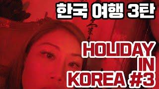 국제커플 한국여행 3탄! 춘천닭갈비, 설악산, 결혼 전…