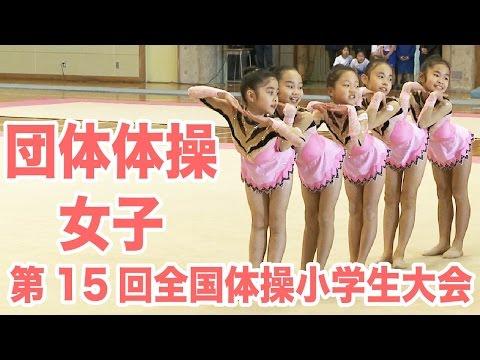 [体操]第15回全国体操小学生大会 団体体操・女子ダイジェスト|MOVE ONLINE