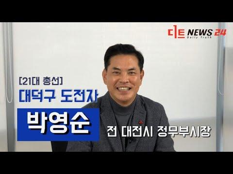 [21대 총선] 대덕구 도전자 '박영순'
