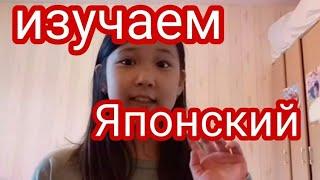 Изучение японского языка [Видео урок] #1