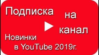 Новинки в YouTube 2019 года, подписка на канал