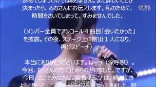 大島優子、秋元才加、篠田麻里子、前田敦子、高橋みなみ 卒業、AKB、...
