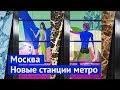 Новые станции метро в Москве что говорит главный архитектор mp3