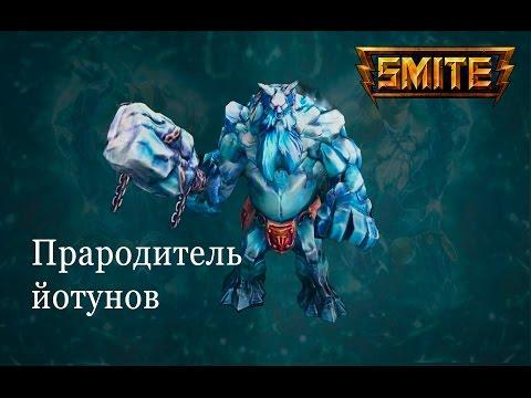 видео: smite: обзор Имира (ymir)
