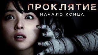 Проклятие: Начало конца (Ju-on: Owari no hajimari, 2014) - обзор фильма ужасов