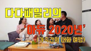 2020년 아듀 여행, 가족워크숍, 완전추천!!!(속초…