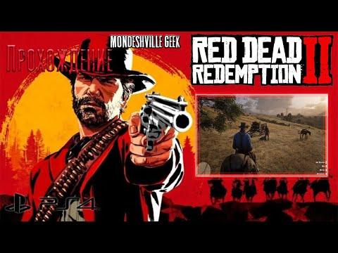 Red Dead Redemption 2 #3 [2018] СЕКС НАРКОТИКИ ОХОТНИКИ [PS4]