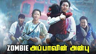 Train to Busan Tamil Movie Breakdown - பார்க்க வேண்டிய படங்கள் #7  (தமிழ்)