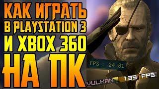 видео: НА ЧТО СПОСОБНЫ ЭМУЛЯТОРЫ XBOX 360 и PS 3