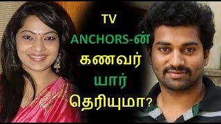 TV ANCHORS -ன் கணவர்கள் யார் தெரியுமா? | Tamil Cinema News | KOLLYWOOD TALKIES | Tamil Rockers
