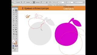 2.3 урок - Кривые Безье. Adobe Illustrator