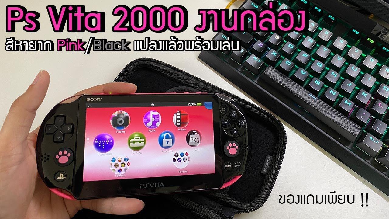 [ขาย]PS Vita 2000 Pink/Black !!! Mem 16 gb งานกล่อง แปลงแล้วพร้อมเล่น [JBOsXTech]