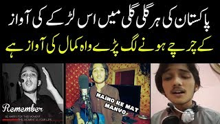 pakistani amazing singing talent hidden talent In Pakistan surprise singing performance street singe
