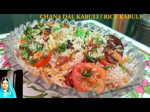Kabuli Pulao Rice Recipe | Traditional Rice Kabuli | Jodhpuri Chana Dal Kabuli | Rice Kabuli Recipe