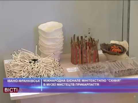 Міжнародна бієнале мінітекстилю «Скіфія» вмузеї мистецтв Прикарпаття