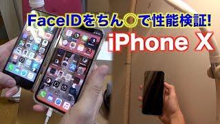 【iPhone X】Face IDにちん◯を登録してみた!! thumbnail