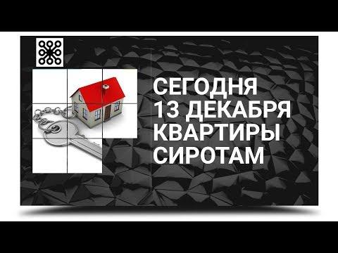 НОВОСТИ Балтачево 13.12.2018: Квартиры сиротам