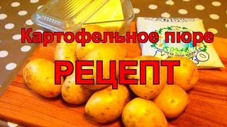 Рецепт приготовления картофельного пюре(Всем привет! Кто из вас не умеет готовить обычное картофельное пюре? Наверное, найдется немного таких людей...., 2015-05-29T07:51:57.000Z)
