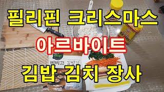 필리핀 크리스마스 아르바이트/김밥, 김치 장사