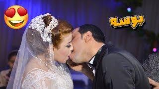 العريس مستعجل قوى ! قبلات حارة ! ذهوووووول المعازيم