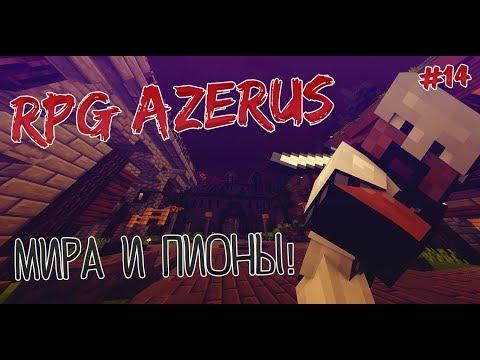 RPG AZERUS | DMS | #14 МИРА И ПИОНЫ!