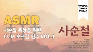 사순절 묵상을 위한 CCM 파이프 오르간 연주모음 (Hymn Pipe Organ Compilation)묵상기도음악,예배전주음악,새벽기도음악