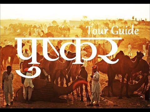 Pushkar Tourist Places || Rajasthan