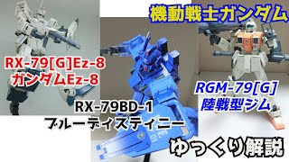 ゆっくり解説動画をご覧頂きありがとうございます 第10回 RX-79(G)バリエーション&RGM-79(G) になりますので温かい目でご覧ください 長年趣味...