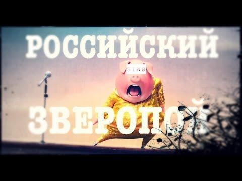 Песни из мультфильма зверобой на русском