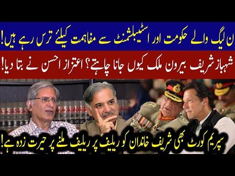Aitzaz Ahsan reveals why Shahbaz Sharif wants to go abroad   03 June 2021   92NewsHD thumbnail