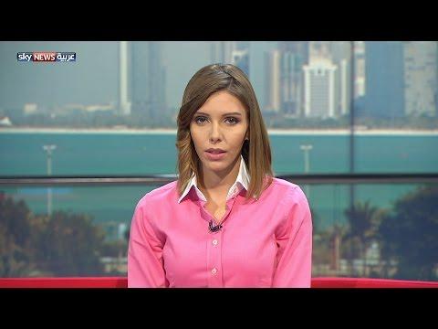 موجز الأخبار من سكاي نيوز عربية