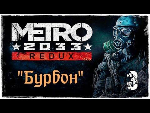 Вселенная Метро 2033 Выйдет ли третья игра про Метро