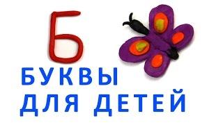 Буквы азбуки для детей.  Буква Б