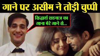 Shehnaz Gill और Siddharth Shukla के गाने Bhula Dunga पर Asim Riaz ने तोड़ी चुप्पी | FilmiBeat
