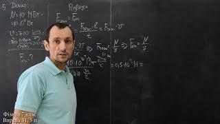 Фізика 7 клас. Вправа № 31 1-5 п.