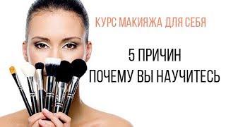 Курс Макияжа для себя - почему вы научитесь визажу для себя?(В этом видео я хочу рассказать о своем авторском курсе макияжа для себя и его преимуществах: Курсы макияжа..., 2016-10-25T17:33:15.000Z)