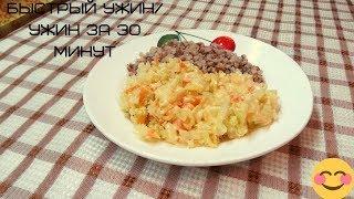 Очень вкусный и БЫСТРЫЙ УЖИН/Ужин за 30 минут