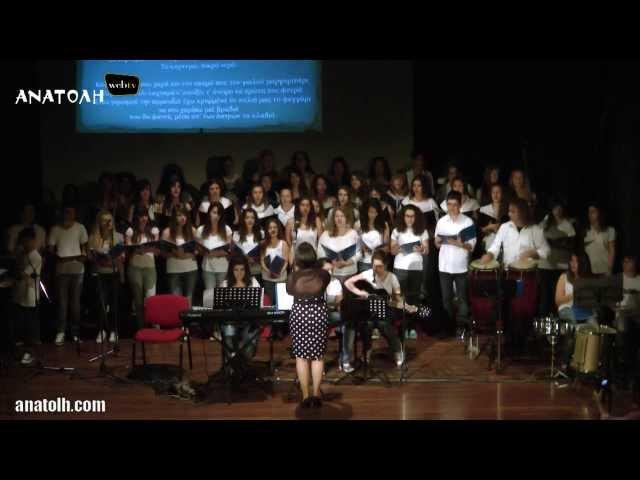 Η Συναυλία του 2ου Γυμνασίου (15-5-2013)