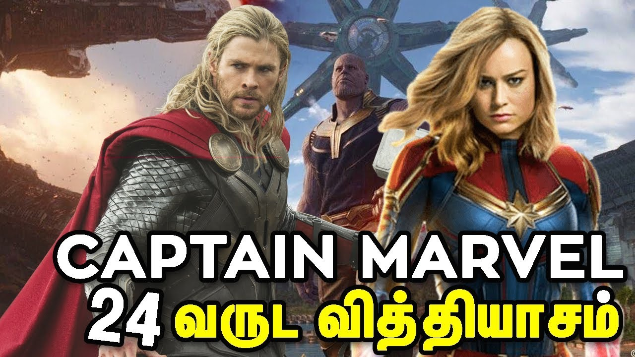 Captain Marvel 24 Years Difference | Thor Love ? Tamil Explained