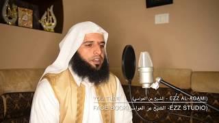 سورة ق كاملة | الشيخ عز العوامي