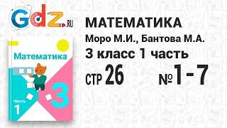 Стр. 26 № 1-7 - Математика 3 класс 1 часть Моро