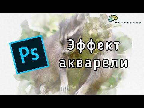 Уроки по Photoshop. Эффект акварели
