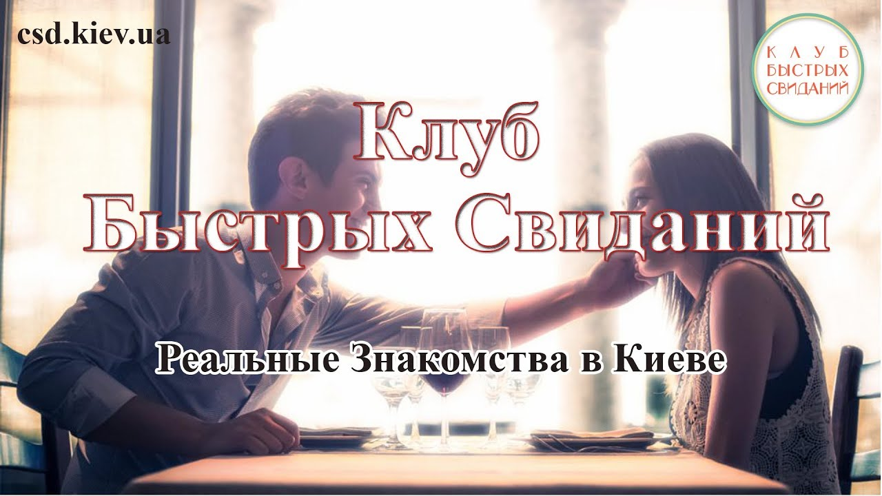 Киев Свидание Знакомства