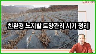 친환경 토양 관리 시기와 방법 요점 정리 / 친환경 농…
