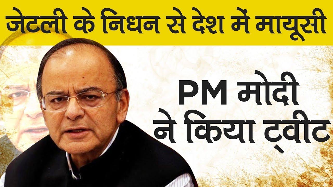 RIP Arun Jaitley | PM Modi ने UAE से Tweet कर पूर्व वित्त मंत्री को दी श्रद्धांजलि | AIIMS