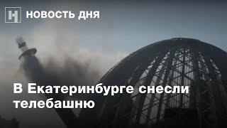 «Вот это да!» — как снесли телебашню в Екатеринбурге на глазах у сотен жителей