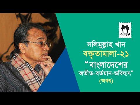 Salimullah Khan boktitamala full Part-21 | Bangladesh Otit, Bortoman O Bhobissot