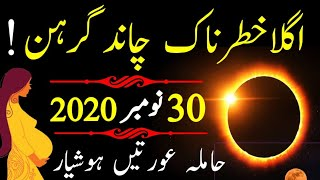 Chand Grahan 30 November 2020 in Pakistan Timings | Chand Girhan | Penumbral Lunar Eclipse Nov 2020