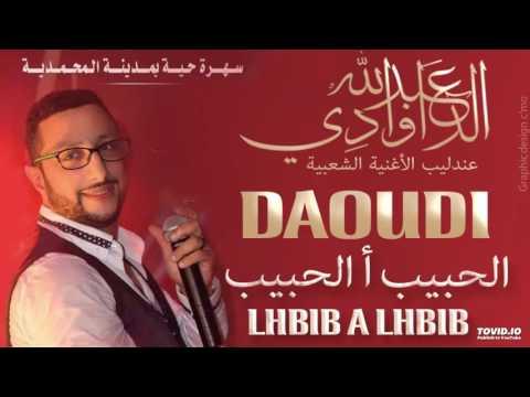 Abdellah DAOUDI - Lhbib a lhbib عبد الله الداودي الحبيب أ الحبيب